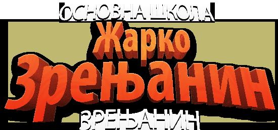 """ОСНОВНА ШКОЛА """"ЖАРКО ЗРЕЊАНИН"""" ЗРЕЊАНИН"""