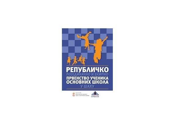 шах банер
