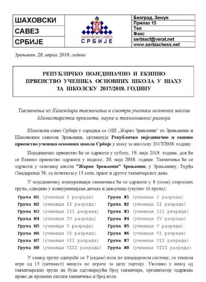 propozicije-skolsko-2018-page-001