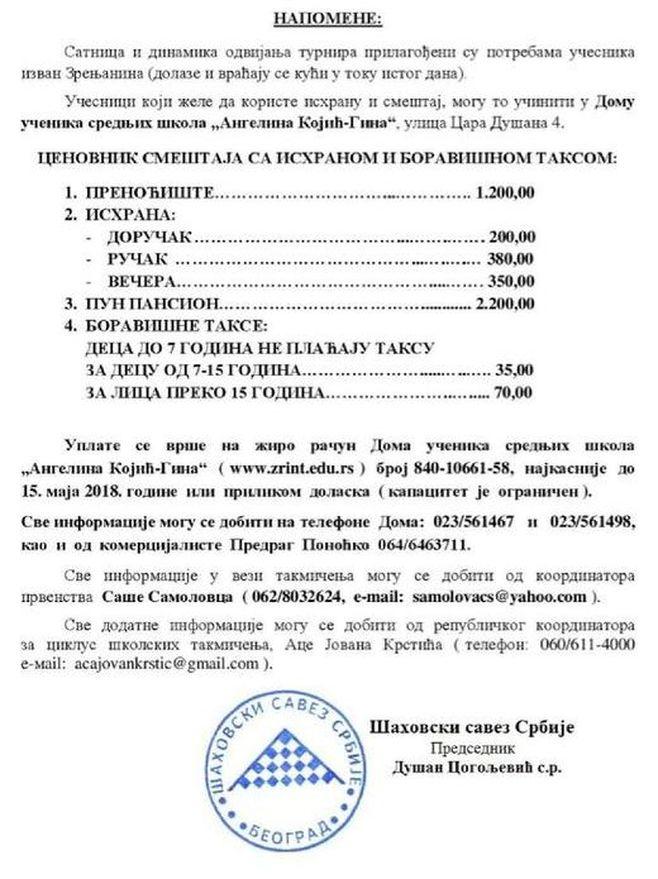 propozicije-skolsko-2018-page-003
