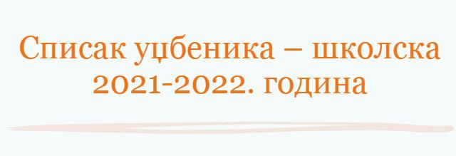 Spisak udzbenika 2021-2022
